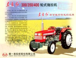 DongFangHong DFH-400 brochure-2005