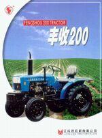 FengShou 200