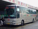Guangzhou Automobile Group Bus