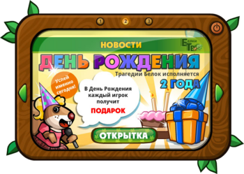 BirthdayNewsImage
