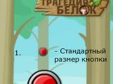 Круглая кнопка