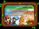 Новогоднее обновление 23.12.2013
