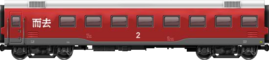 Rail Mail 2nd Class