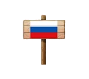 Sign - Russia (Wood)