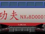 HXD3B