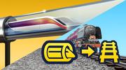 Rail Refit Extension#Rail Refit