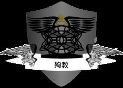 The Junkyōsha Party emblem