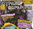 Трансформеры №07.2010 (Эгмонт)