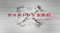 Cybertron - 49 - Japanese