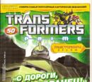 Transformers Prime №50 (Eaglemoss)