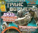 Трансформеры №01.2011 (Эгмонт)