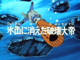 The Emperor of Destruction Vanishes on an Iceberg