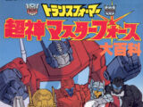 The Encyclopedia of the Transformers: Super-God Masterforce