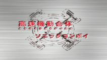 Cybertron - 31 - Japanese