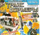 Трансформеры №05.2012 (Эгмонт)
