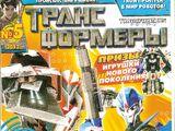 Трансформеры (журнал Эгмонт)