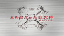 Cybertron - 33 - Japanese