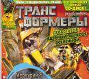 Трансформеры №02.2010 (Эгмонт)