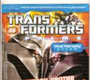 Transformers Prime №36 (Eaglemoss)