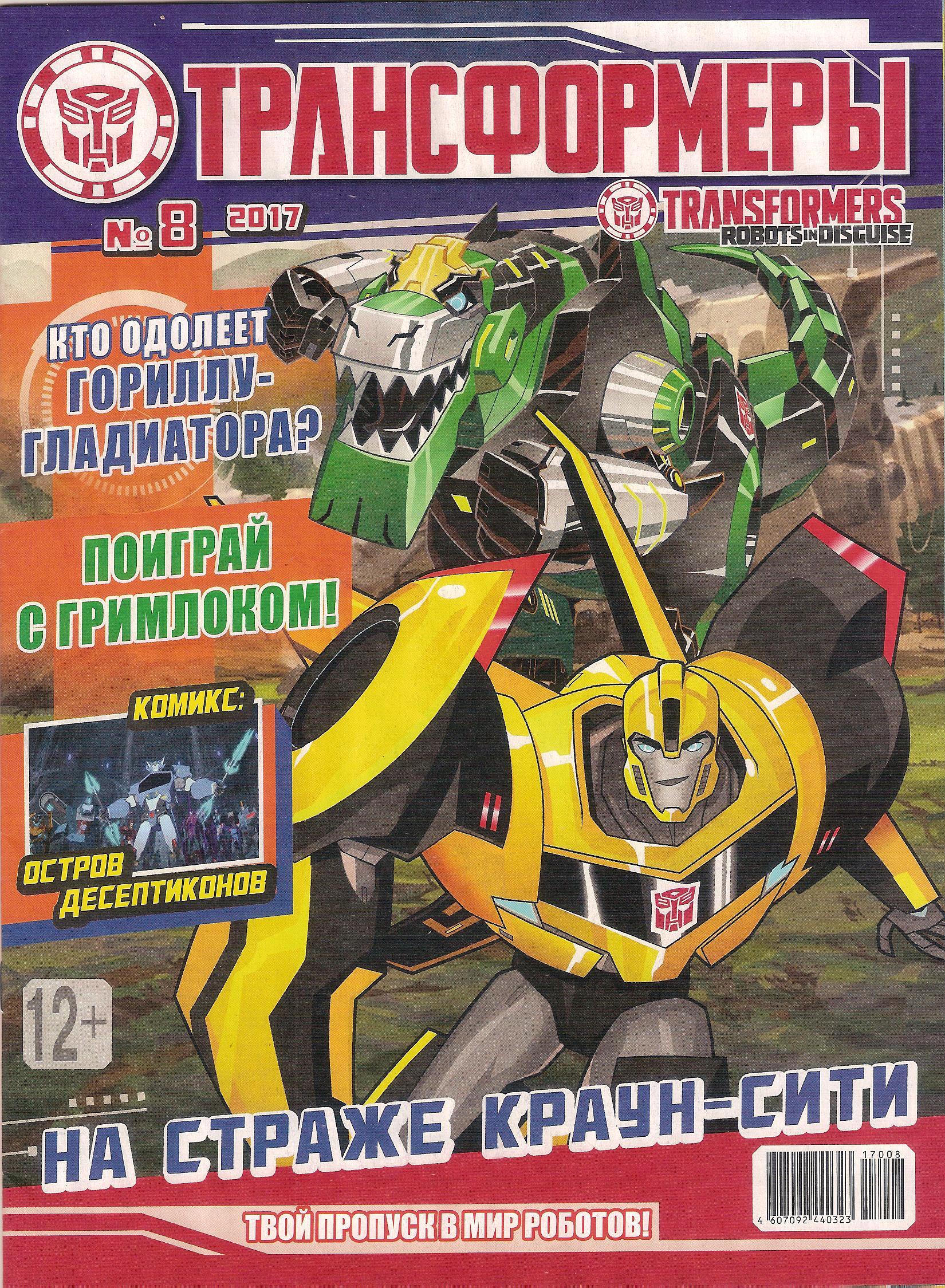 трансформеры 08 2017 эгмонт Transformers вики Fandom