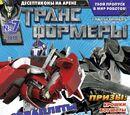 Трансформеры №07.2012 (Эгмонт)