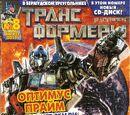 Трансформеры №08.2011 (Эгмонт)