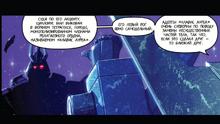 Роботы под прикрытием 24 Темный Кибертрон.