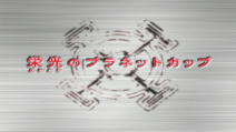Cybertron - 19 - Japanese