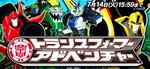 Adventure Episode I Ultimate Allstars Logo