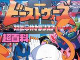 Beast Wars Second Super Encyclopaedia