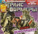 Трансформеры №03.2011 (Эгмонт)