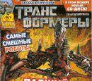 Трансформеры №02.2011 (Эгмонт)