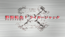 Cybertron - 16 - Japanese
