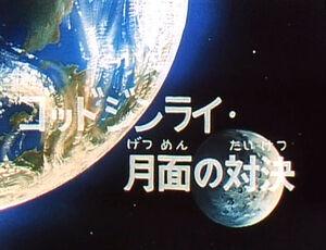 Super-God Masterforce - 27 - Japanese