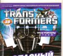 Transformers Prime №38 (Eaglemoss)