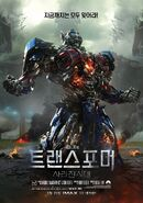 Transformers 4 Poster 17 Asien