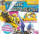 Трансформеры №03.2012 (Эгмонт)