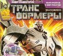Трансформеры №02.2012 (Эгмонт)