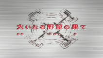 Cybertron - 47 - Japanese