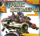 Трансформеры №01.2009 (Эгмонт)