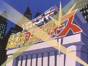 Transformers Super God Master Force Logo