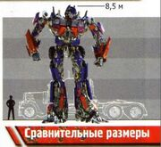 Optimus Prime First Movie Size Egmont Magazine 1