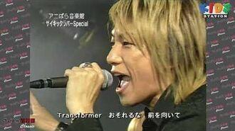アニぱら音楽館 #237 TRANSFORMER -Dream Again-