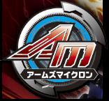 Tf2012-armsmicron-logo (c) TakaraTomy
