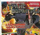 Трансформеры №01.2013 (Эгмонт)