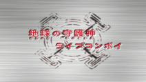 Cybertron - 25 - Japanese