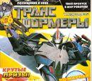 Трансформеры №06.2012 (Эгмонт)