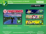 Nestle Arcade