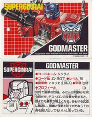 Masterforce C307 Super Ginrai Card