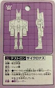 Transformers 2010 Cyclonus Card Back
